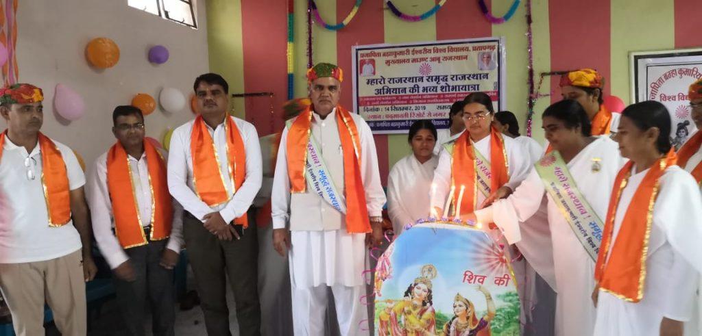 जयपुर से मारो राजस्थान समृद्ध राजस्थान अभियान निकाला गया था जोकि 14 सितंबर को प्रतापगढ़ में आया